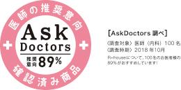 ask-doctoer